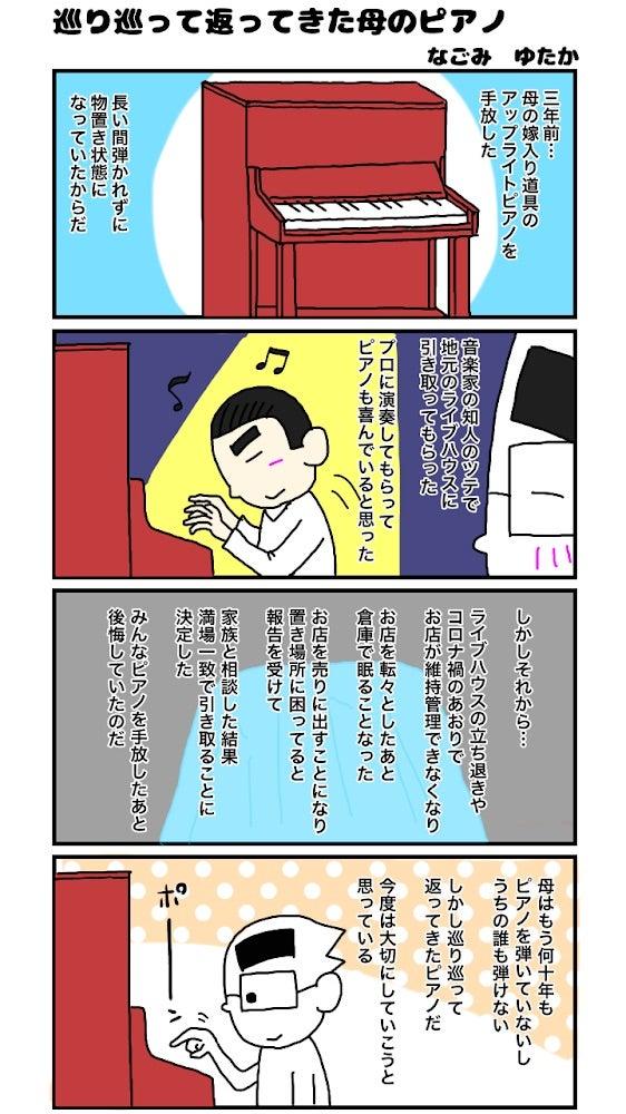 四コマ漫画】巡り巡って帰ってきた母のピアノ | ゆるスピ☆ライフ ...