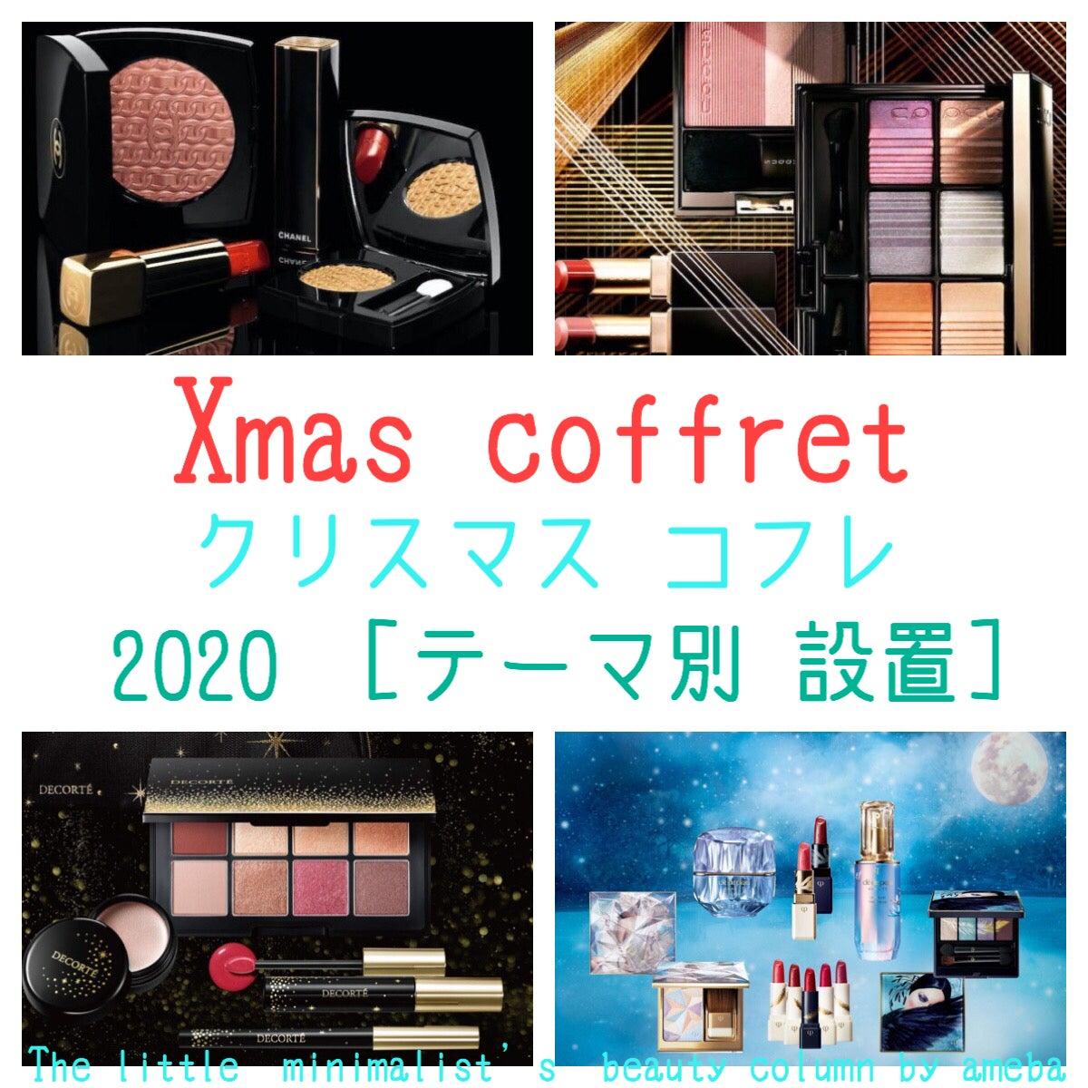 コフレ クリスマス ローラ 2020 メルシエ