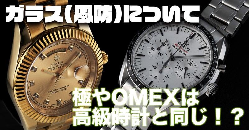 極-KIWAMI-やOMEXのガラスは高級時計と同じ!