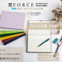 手帳カラー
