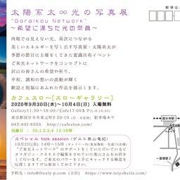 """画像 太陽系太◎光の写真展 """"Goraikou Network"""" 〜希望に満ちた光の祭典〜 の記事より 2つ目"""