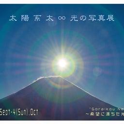 画像 富士は晴れたり日本晴れカレンダー2020は8番目の月◎葉月となります/(^o^)\ の記事より 5つ目