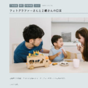 【ブログ更新】フォトグラファーさんと2歳さんの日常の画像