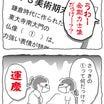 931話 期末テスト-美術編