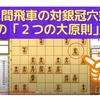 【2020.09.05 棋譜診断】三間飛車の対銀冠穴熊の「2つの大原則」の画像
