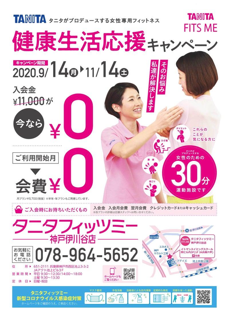 タニタフィッツミー神戸伊川谷店キャンペーンチラシ