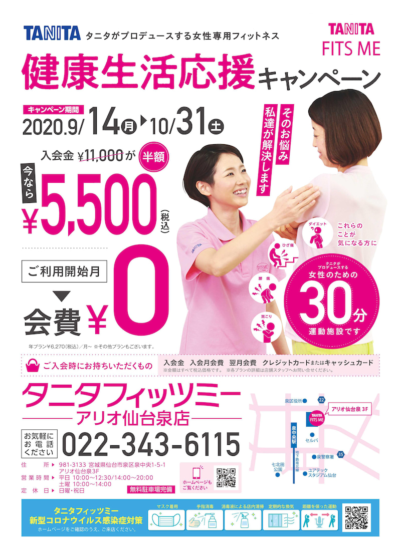 タニタフィッツミーアリオ仙台泉店チラシ