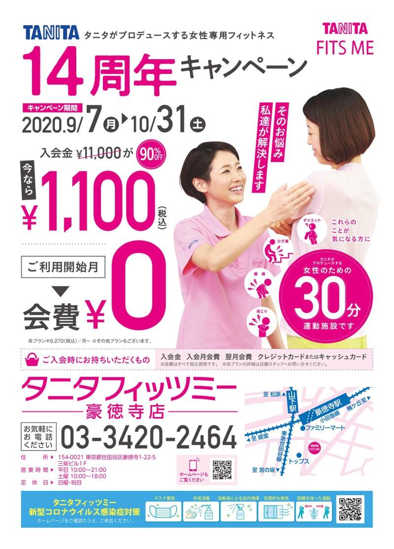 タニタフィッツミー豪徳寺店キャンペーンチラシ