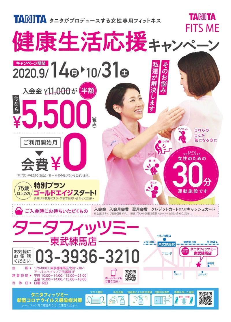 タニタフィッツミー東武練馬店キャンペーンチラシ
