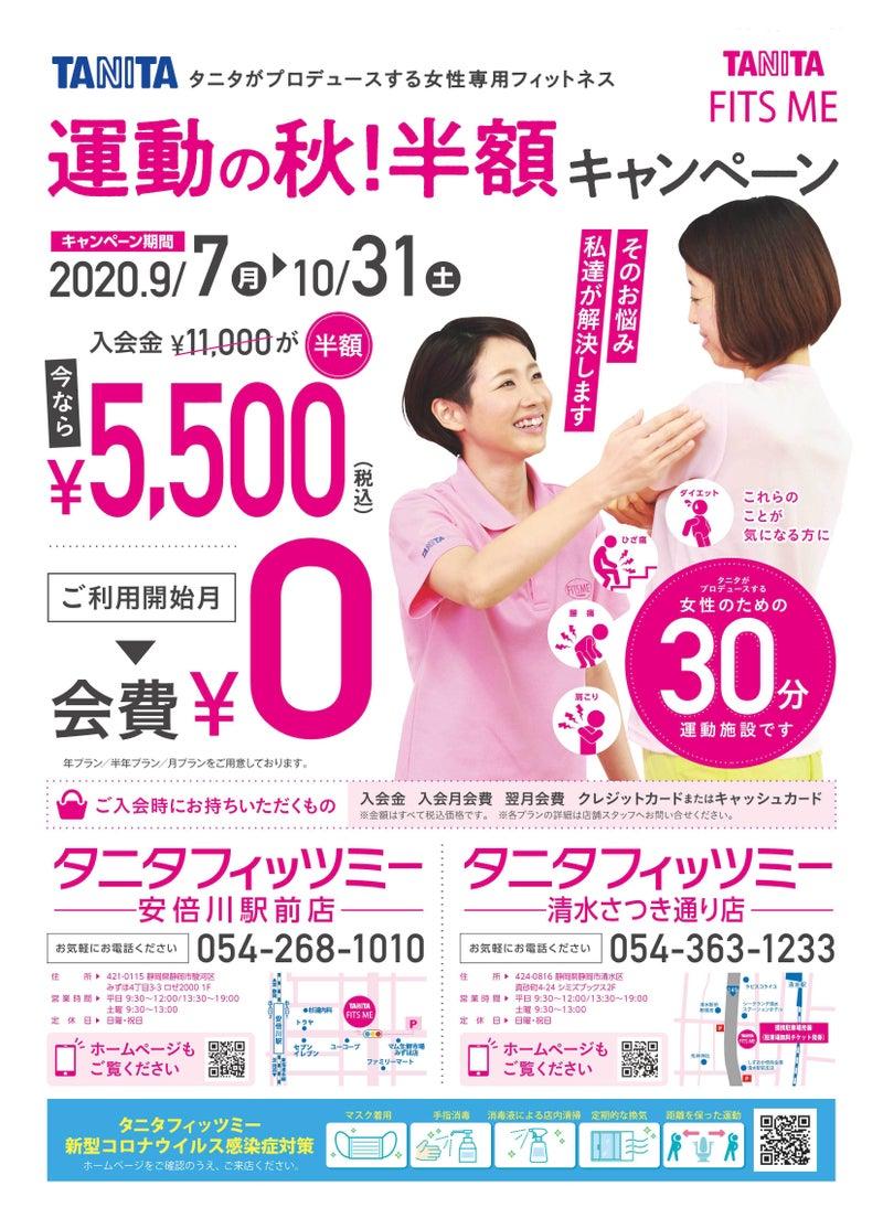 タニタフィッツミー安倍川駅前店/清水さつき通り店キャンペーンチラシ