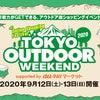 TOKYO OUTDOOR WEEKEND2020 9/12(土)-9/13(日)開催!!の画像