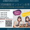 9/20㈰初のオンラインイベントに出演します✨の画像