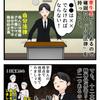 【算命学四コマ漫画】伊勢谷友介の人生はこれからも結構スパイシーだなと思う理由の画像