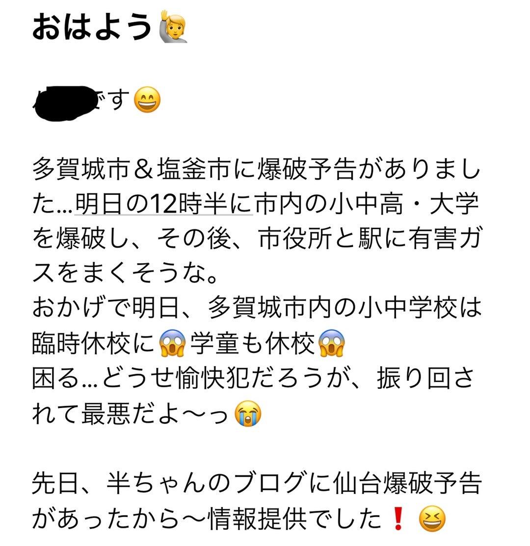 予告 仙台 爆破