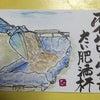 09月10日 みさと村 絵手紙 ^|^の画像