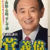 自民党静岡県連 街頭キャラバンのご案内 9月12日の画像