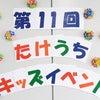 【限定公開】キッズイベント動画の視聴は9月23日まで!の画像