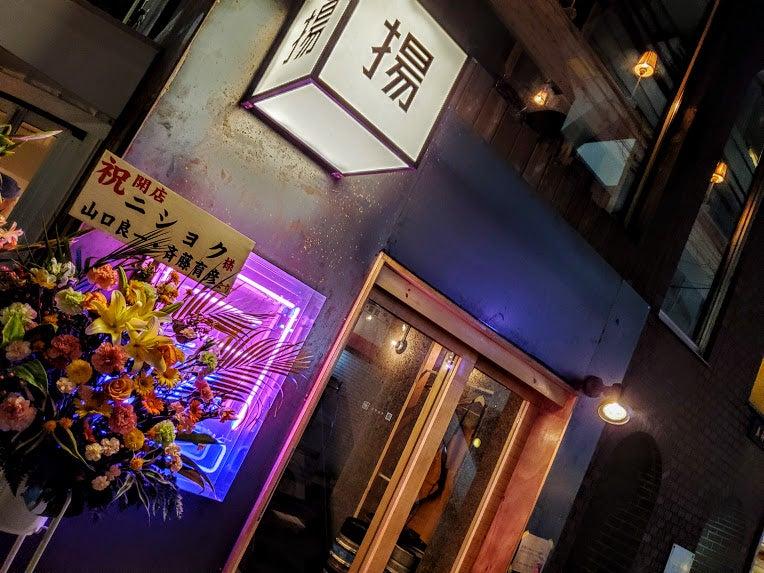 本日開店!OPEN記念で生ビール・ハイボールがなんと100円!!揚げ物居酒屋『ニショク』