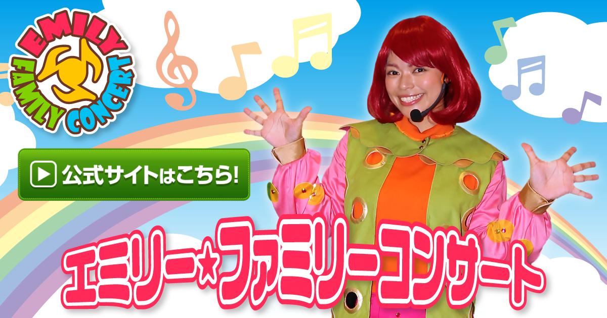 エミリー☆ファミリーコンサート