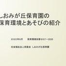 保育環境改善セミナー2020 汐見稔幸 藤田篤 子どもが輝く 保育環境作りをはじめよう! の記事より