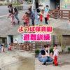 よつば保育園☆避難訓練の画像