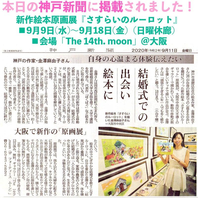 神戸新聞に掲載されました!絵本原画展「さすらいのルーロット」大絶賛開催中!