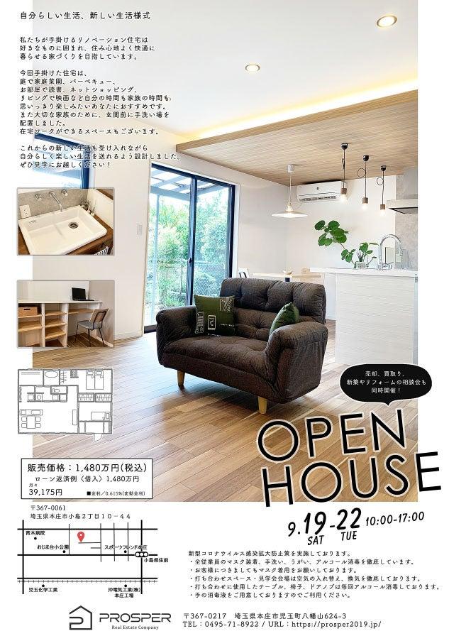 プロスパー オープンハウス 20200919 チラシ