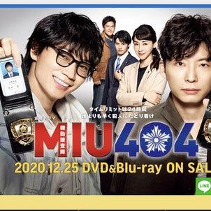 「MIU404」と「椿の花咲く頃」に共通して流れるテーマの画像