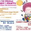 【重要】ママよりCANDY☆PANTSとmorph tokyoについて。の画像