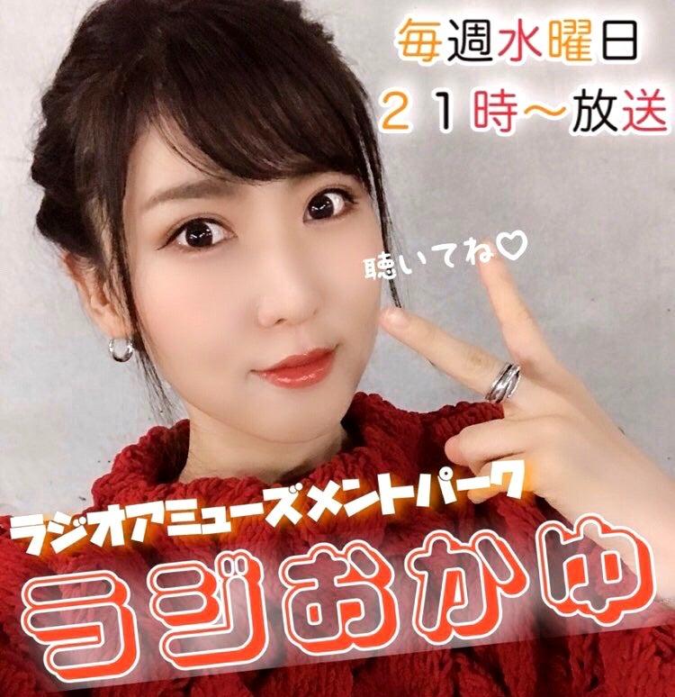 嬉しいお知らせ!ラジオアミューズメントパーク「ラジおかゆ」復活!