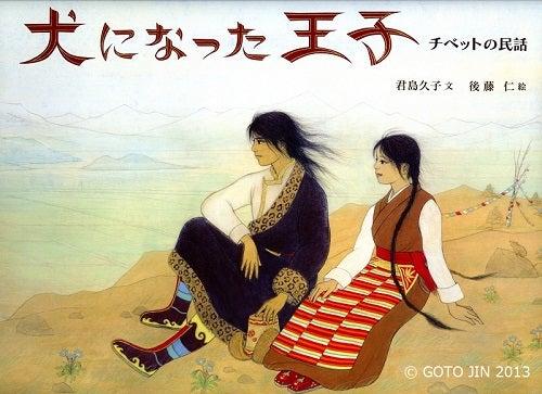 絵本「犬になった王子 チベットの民話」
