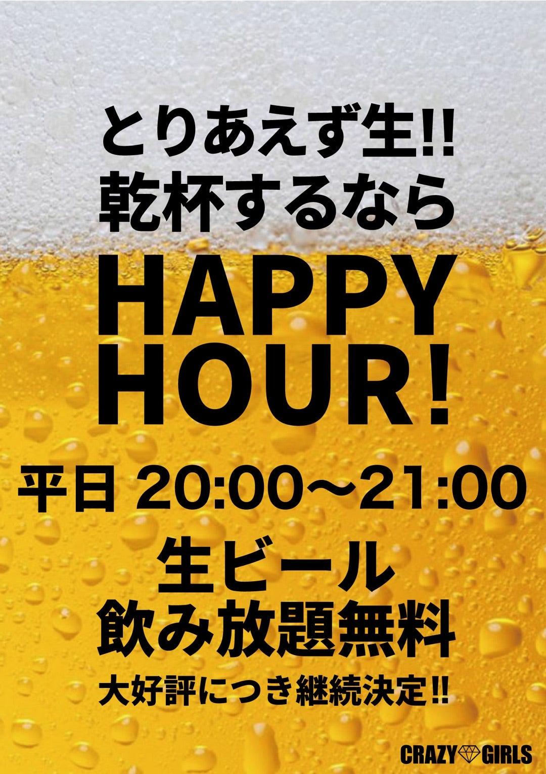 HAPPY HOUR!生ビール飲み放題無料!