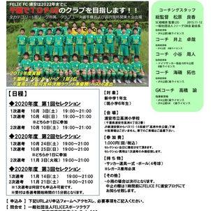 2021年度FELICE FC浦安入団生セレクション開催のお知らせ!!の画像