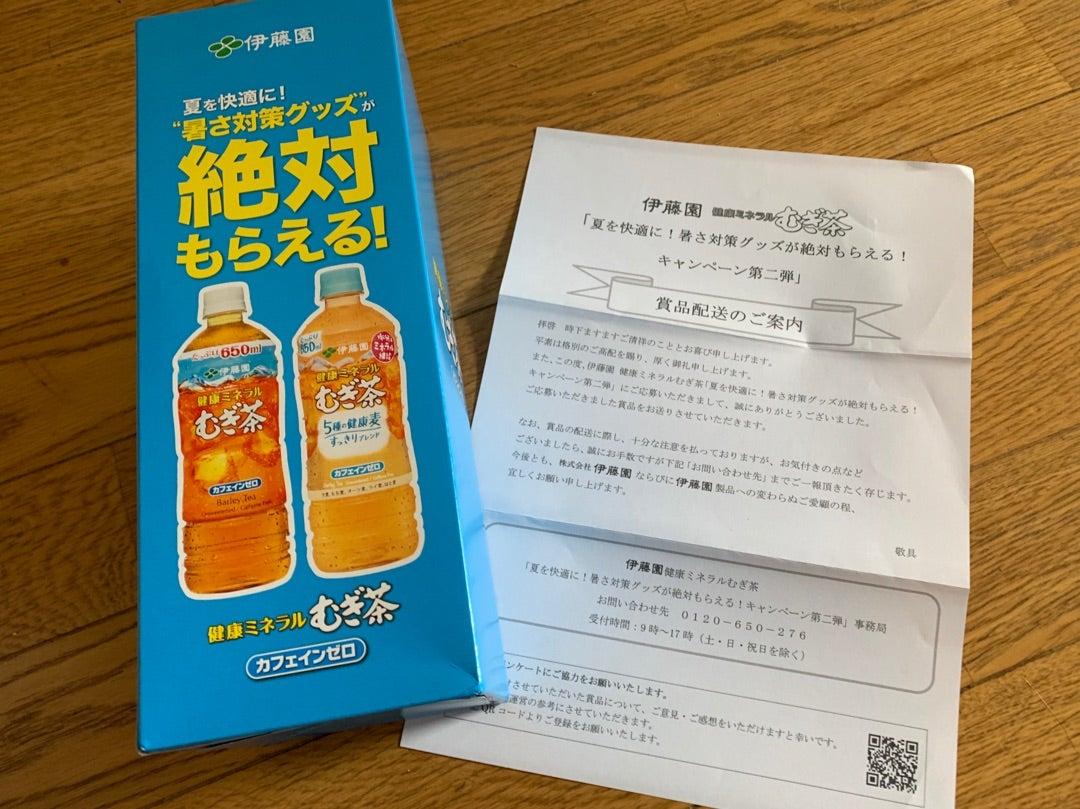 麦茶 第 伊藤園 弾 キャンペーン 3