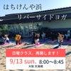 日曜 朝8時、大阪リバーサイドヨガ、9/13(日)再開します!の画像