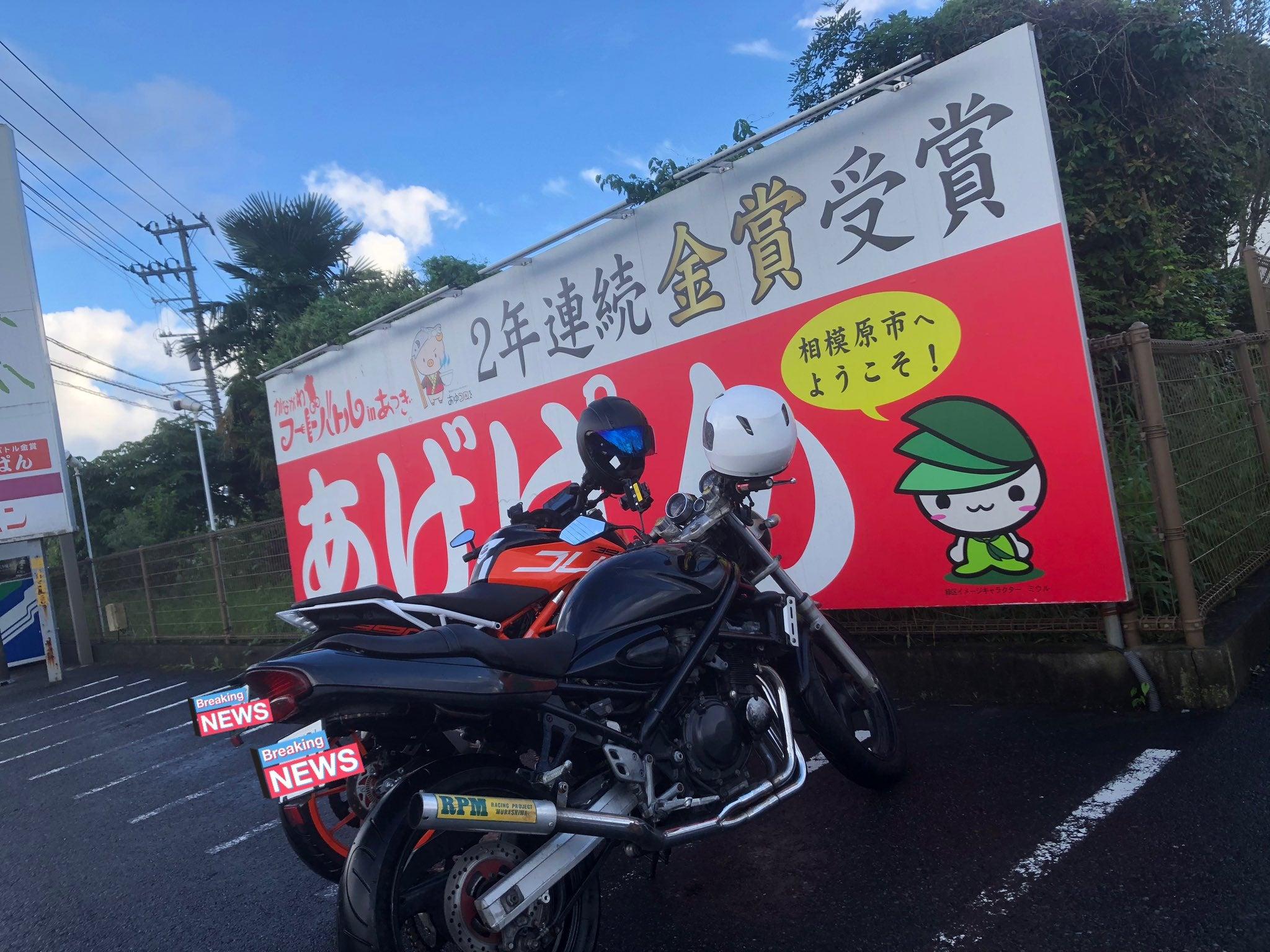高生 事故 女子 バイク 【注意喚起】バイク免許取得でTwitter「2000いいね」の女子高生16歳 /
