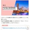 横浜でおすすめの脱毛サロン、エステティック華の画像