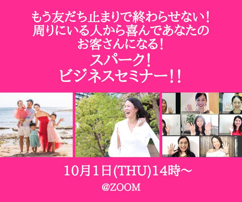 ●【満席!→増席→30名満席!】10月1日オンラインセミナーやりまっす!!