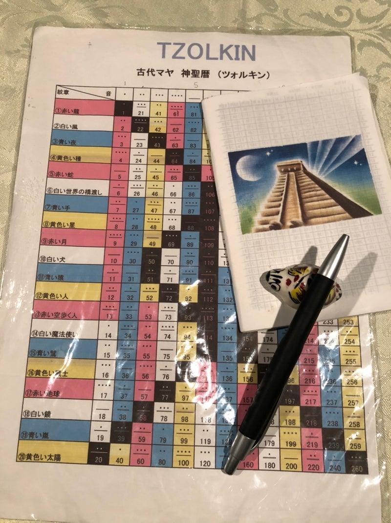 Tea愛『いちせともこ』マヤ暦 今日のヒント2020/09/12