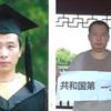 エレクトロニック ハラスメント記事 (中国)の画像