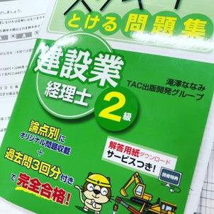【建設業経理士2級】の画像