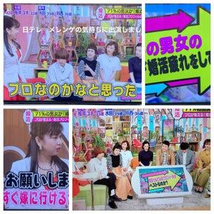 メレンゲの気持ちに 日本テレビに出演いたしました!の画像
