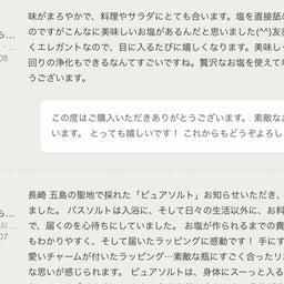 画像 「長崎五島の聖地でとれたピュアソルト」は、ご好評につき【ご予約受付延長】します❤️ の記事より 5つ目