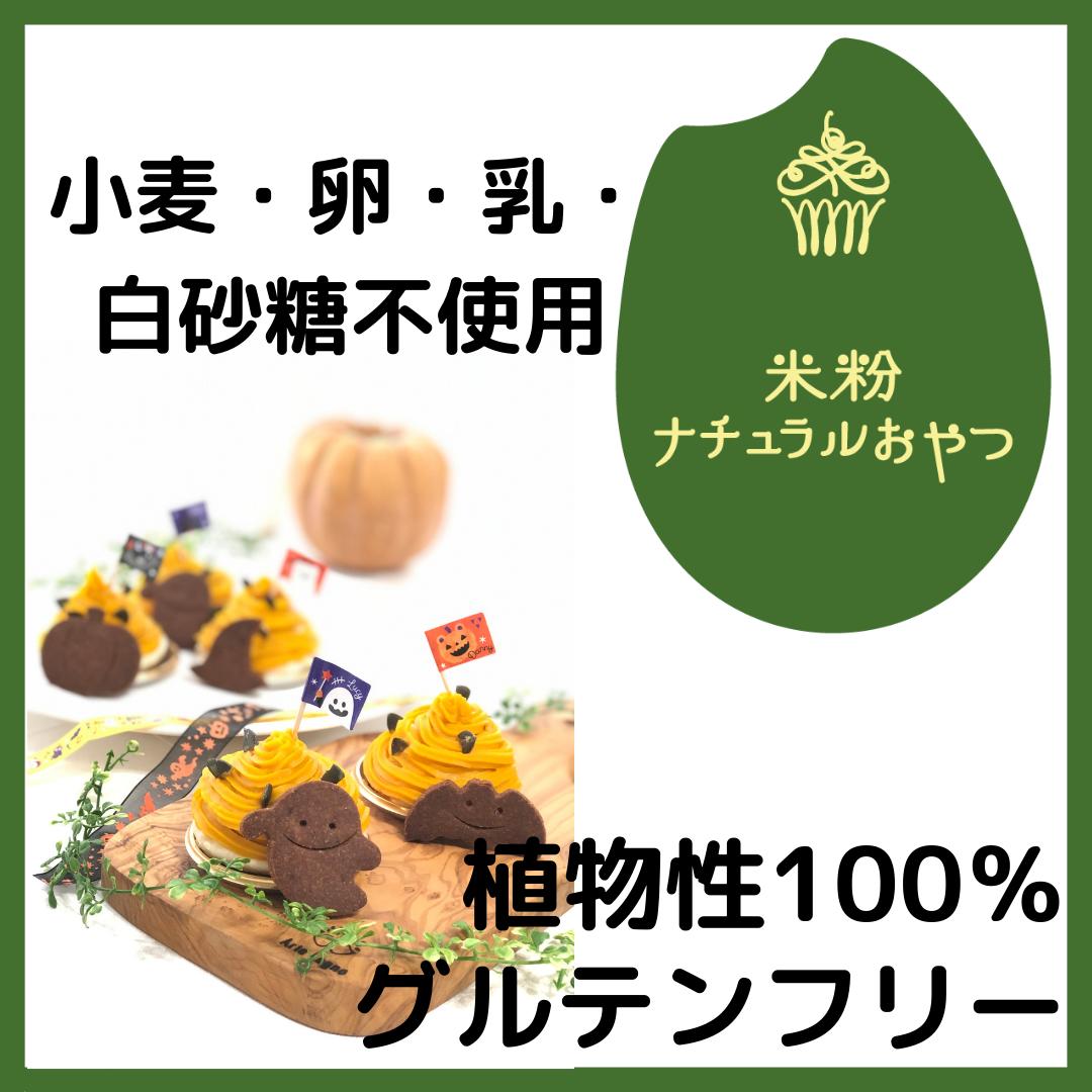 NEW!【動画レッスン】米粉・かぼちゃモンブランタルトの記事より