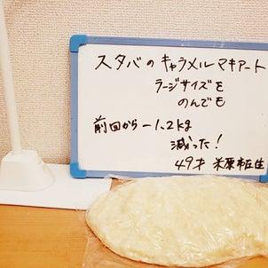 ダイエット中にキャラメルマキアートを飲んだ結果。米原市でダイエットならカモミールの画像