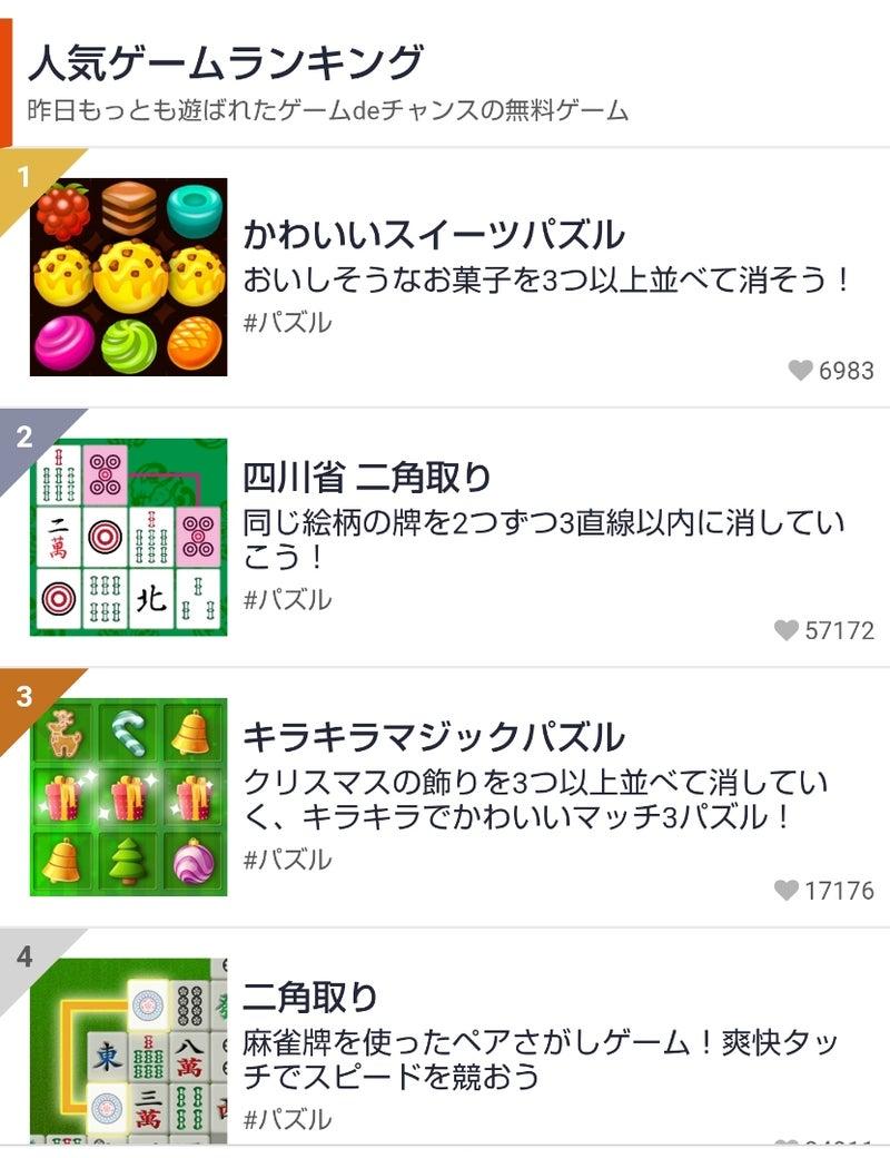 四川 無料 省 ゲーム 麻雀