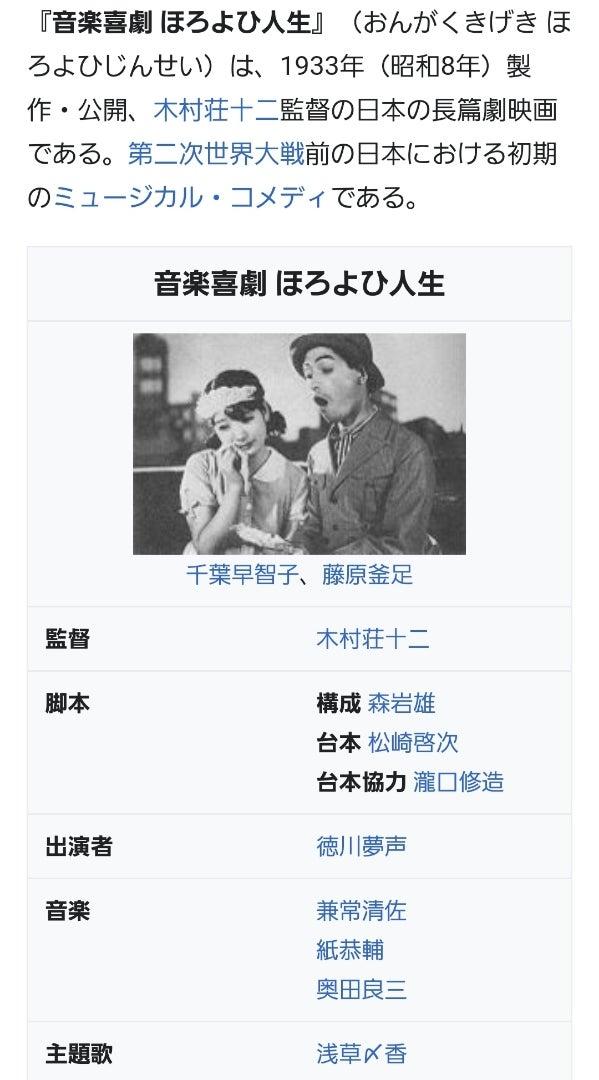 音楽喜劇 ほろよひ人生』からの数珠繋ぎ | give me chocolate!!!