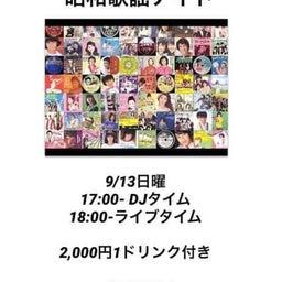 画像 9/13日曜 昭和歌謡ナイト 全貌 の記事より