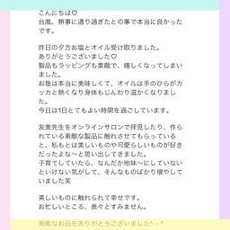 画像 「長崎五島の聖地でとれたピュアソルト」は、ご好評につき【ご予約受付延長】します❤️ の記事より 7つ目