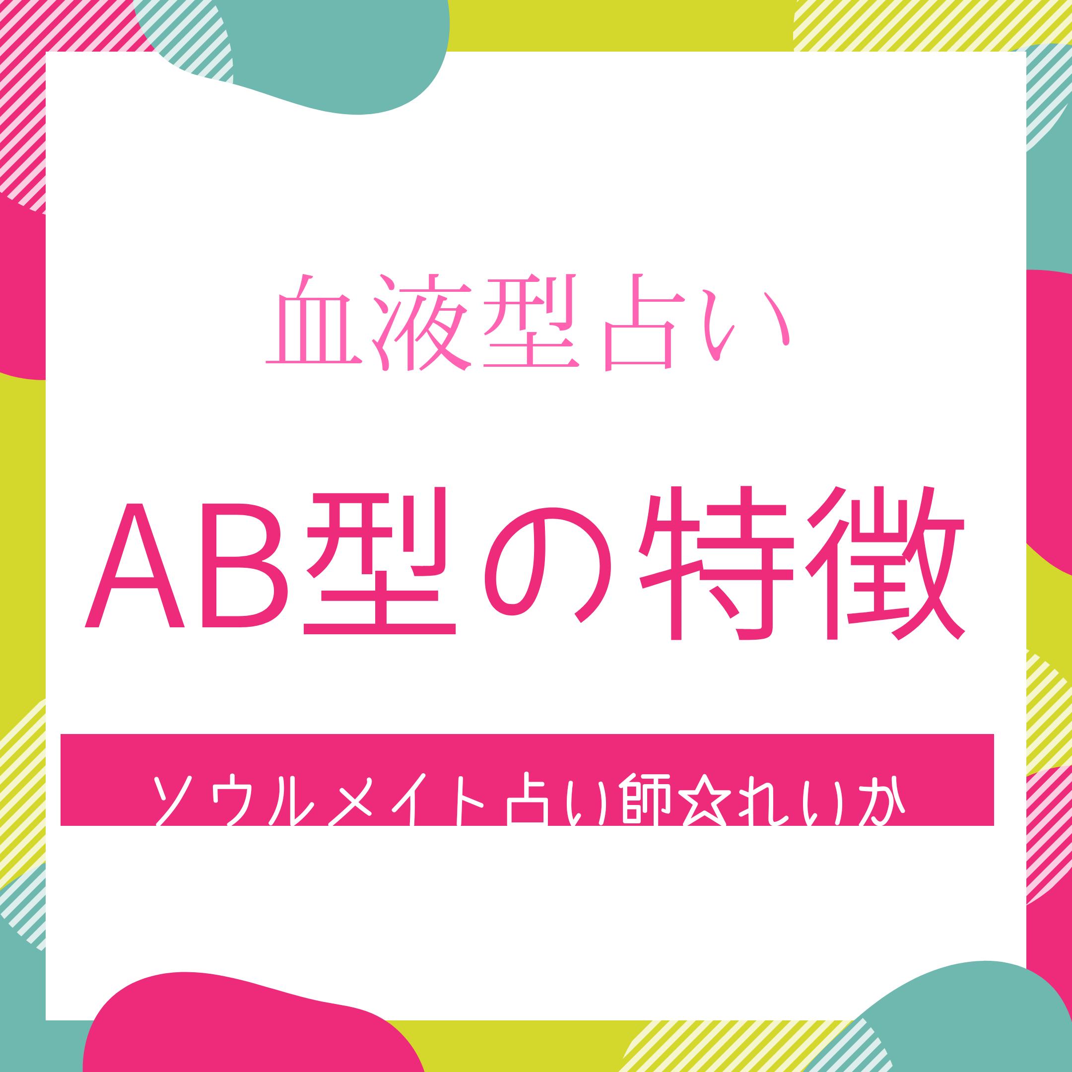 型 の 特徴 Ab